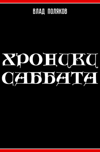 Хроники Саббата