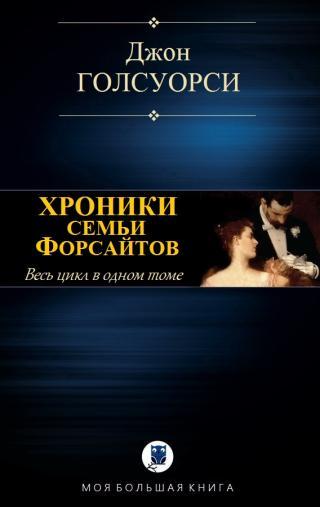 ХРОНИКИ СЕМЬИ ФОРСАЙТОВ [компиляция]