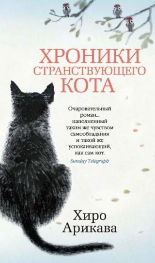 Хроники странствующего кота [litres]