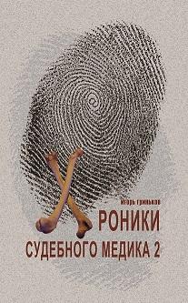 """""""Хроники судебного медика-2"""""""
