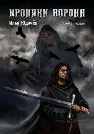 Хроники ворона [Книга первая] [СИ]