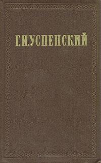 Хронологическая канва жизни и деятельности Г. И. Успенского