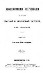 Хронологические исследования в области русской и ливонской истории в XIII-XIV столетиях