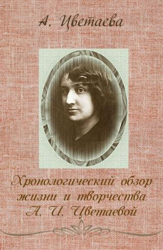 Хронологический обзор жизни и творчества А.И. Цветаевой