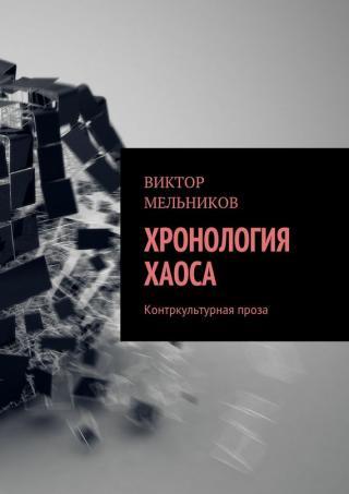 Хронология хаоса [Контркультурная проза (сборник)]