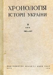 Хронологія історії України. Випуск 2. 1861—1917