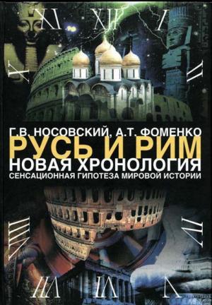 Хронология Скалигера - Петавиуса и Новая хронология