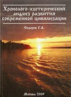 Хронолого-эзотерический анализ развития современной цивилизации. Книга 1.
