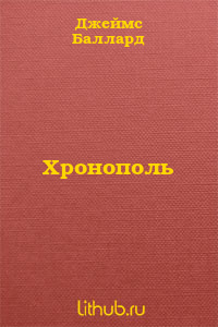 Хронополь