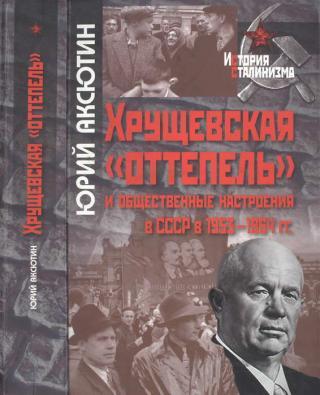 Хрущевская «оттепель» и общественные настроения в СССР в 1953-1964 гг.