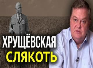 «Хрущевскую «оттепель» на самом деле впору называть слякотью»