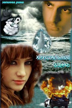 Хрустальное озеро [СИ]