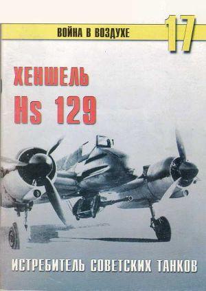Hs 129 истребитель советских танков