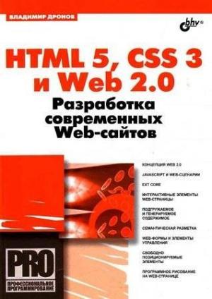 HTML 5, CSS 3 и Web 2.0. Разработка современных Web-сайтов.