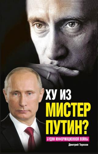 Ху из мистер Путин? [Будни информационной войны]