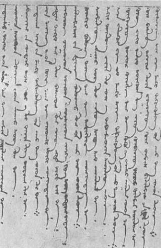 Хуастуанифт (Покаянная молитва манихеев) Пер.С.Е. Малов