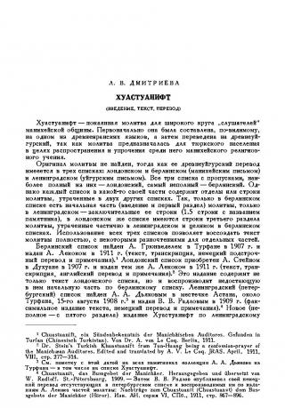 Хуастуанифт (введение, текст, перевод)