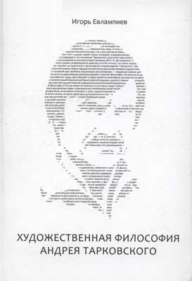 Художественная философия Андрея Тарковского
