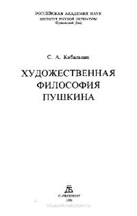 Художественная философия Пушкина