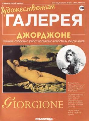 Художественная галерея. Джорджоне