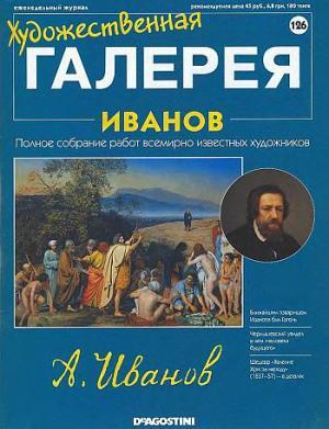 Художественная галерея. Иванов