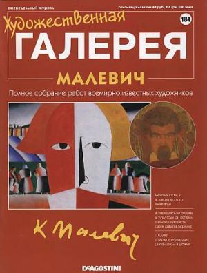 Художественная галерея. Малевич
