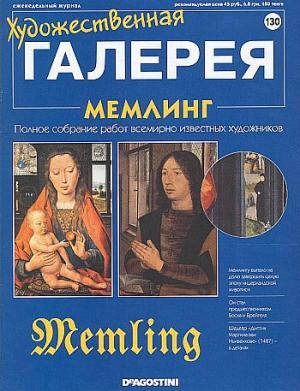 Художественная галерея. Мемлинг