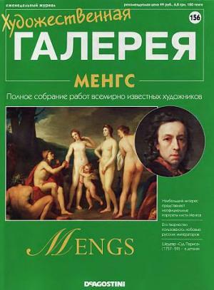 Художественная галерея. Менгс