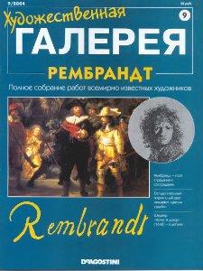 Художественная галерея. Рембрандт