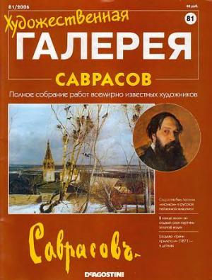 Художественная галерея. Саврасов