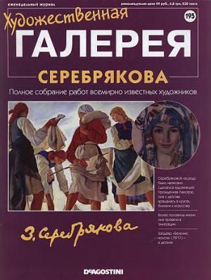 Художественная галерея. Серебрякова