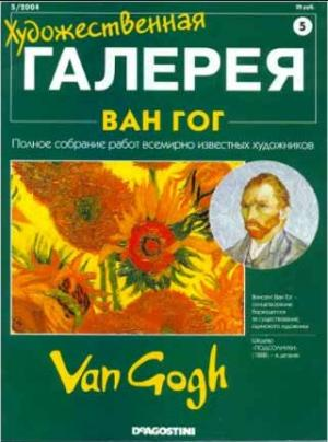 Художественная галерея. Ван Гог
