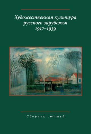 Художественная культура русского зарубежья, 1917–1939 [Сборник статей]