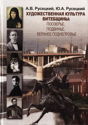Художественная культура Витебщины : Поозерье, Подвинье, Верхнее Поднепровье