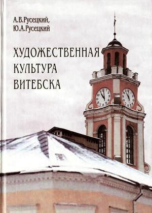 Художественная культура Витебска с древности до 1917 года