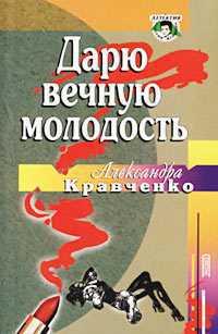 Художественное освоение истории в творчестве Александры Кравченко