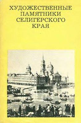 Художественные памятники Селигерского края