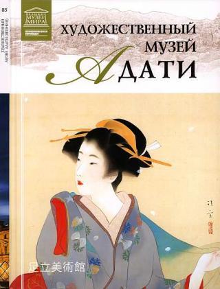 Художественный музей Адати Япония