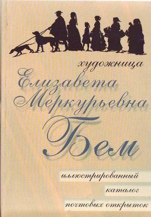 Художница Елизавета Меркурьевна Бем. Иллюстрированный каталог почтовых открыток
