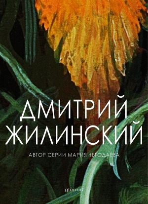 Художник Дмитрий Жилинский