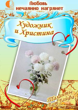 Художник и Христина (СИ) (Вне конкурса)