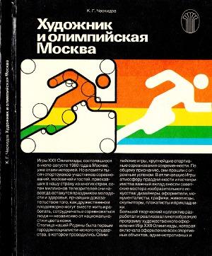 Художник и олимпийская Москва