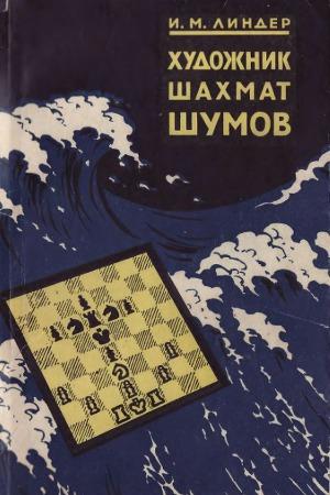 Художник шахмат Шумов