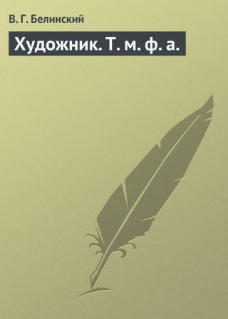 Художник. Т. м. ф. а.