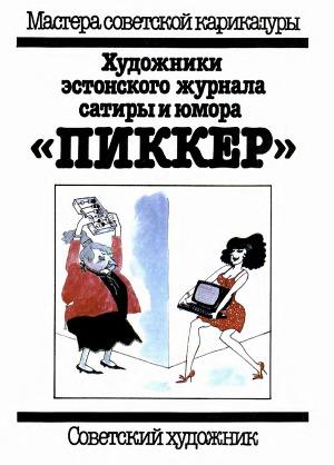 """Художники эстонского журнала сатиры и юмора """"Пиккер"""""""