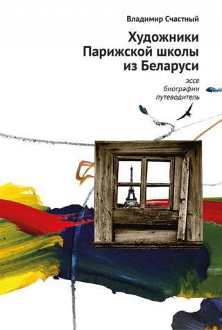 Художники Парижской школы из Беларуси. Эссе, биографии, путеводитель