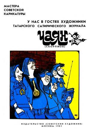 Художники татарского сатирического журнала Чаян (Скорпион)