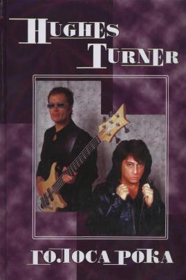 Hughes Turner. Голоса рока