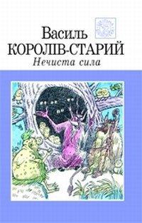 Хуха-Моховинка