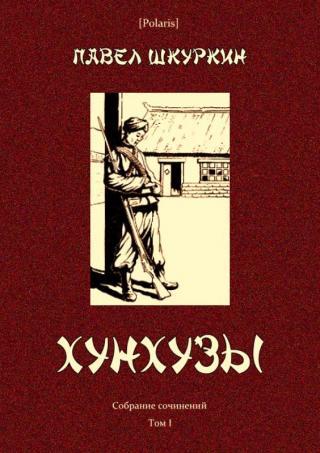 Хунхузы [Собрание сочинений. Т. I]